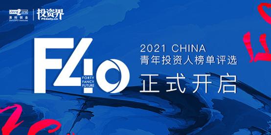 """2021投资界""""F40中国青年投资人榜单""""评选正式开启"""