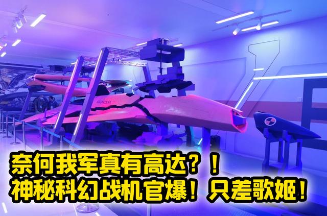航空工业官爆神秘新战机模型!我军真有高达?还是超时空要塞?