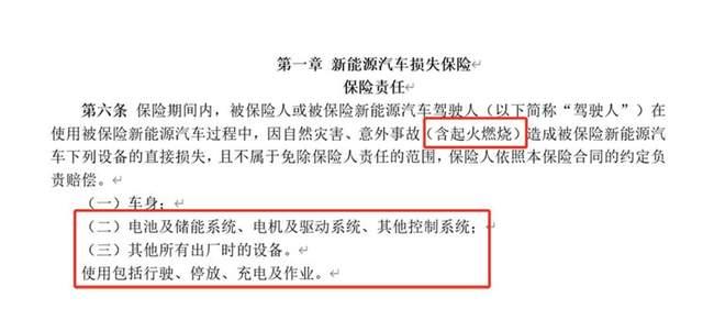 《【华宇娱乐平台怎么注册】新能源汽车商业保险专属条款来了,对新能源汽车影响几何?》