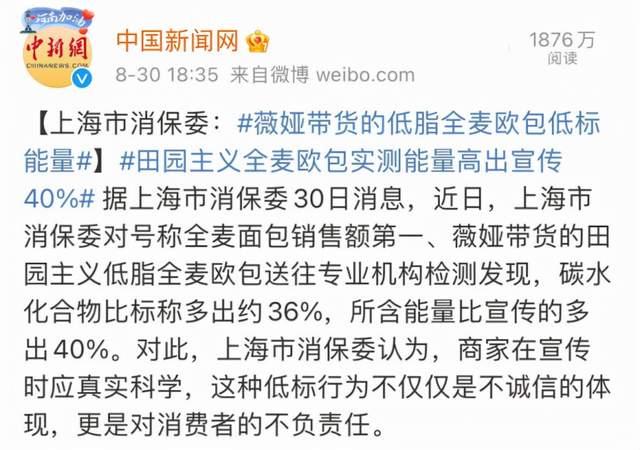 """商务部:直播带货""""红利""""和""""黑心钱""""莫让消费者买账-识物网 - 中国商业零售品牌知识门户"""