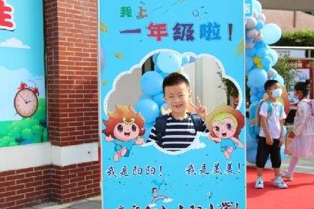 美美入学,美美启航----淮安市山阳小学举行一年级新生入学仪式