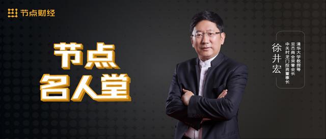 对话徐井宏:好的企业一定是向善的