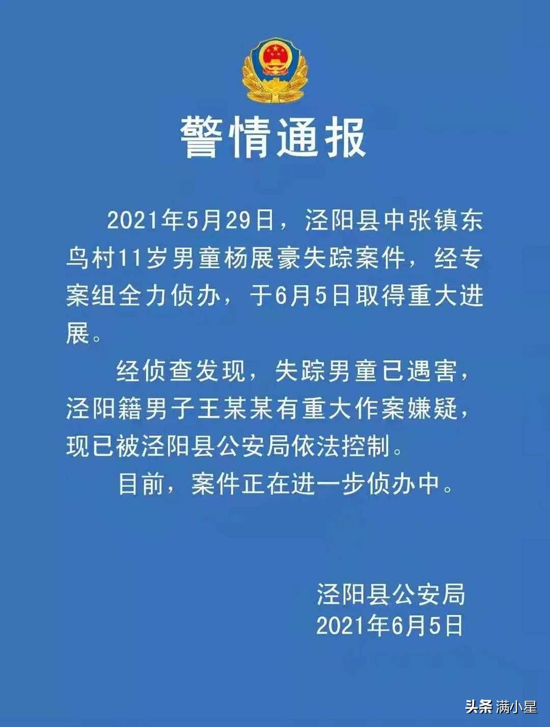泾阳11岁失踪男孩遇害 嫌疑人已被控制