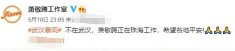 萧敬腾奇奇怪怪的热搜又多了一个!武汉暴雨 工作室发文辟谣:萧敬腾
