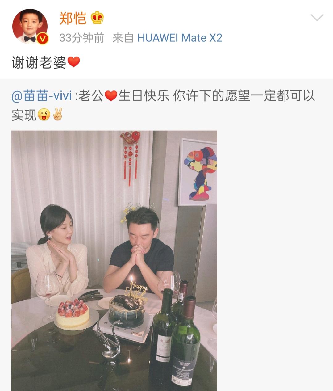 郑恺透露今年办婚礼 自曝女儿小名是小酸奶