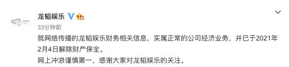 黄子韬公司回应存款被冻结 只是正常的经济业务,拒绝恶意解读