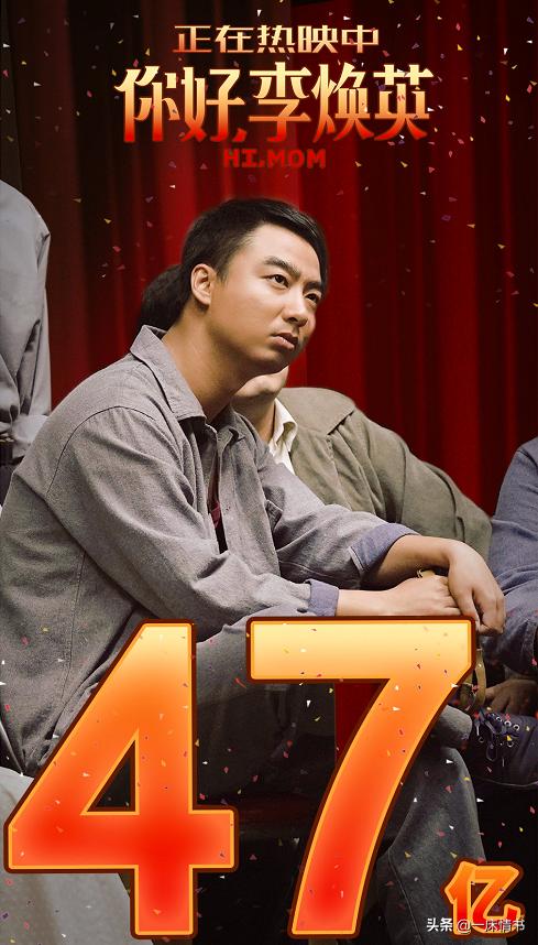 你好李焕英票房进内地前三 突破47亿成功超越《流浪地球》