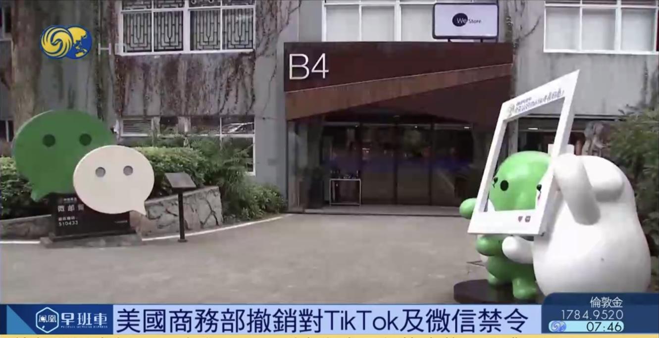 美商�詹砍蜂N��TikTok和WeChat禁令�l生了什么?始末回�