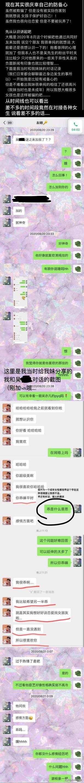 都美竹友军出现了 SNH48成员张丹三晒与吴亦凡聊天记录