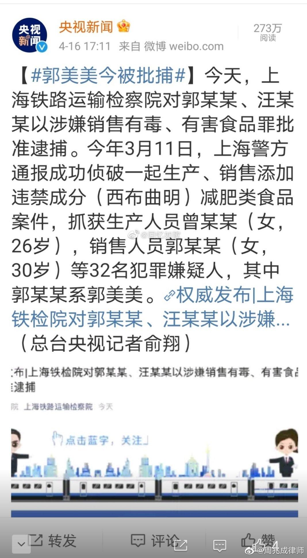 """""""炫富网红""""郭美美被批捕!刚出狱不到2年 死性不改又进去了"""