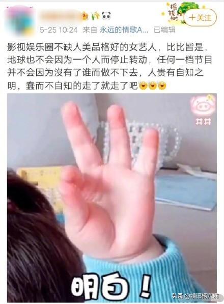 Angelababy经纪人吐槽综艺节目难看后 奔跑吧导演清空微博