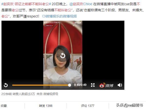 赵奕欢说领证之前都不能叫老公 严谨表示恋爱称谓有三个阶段