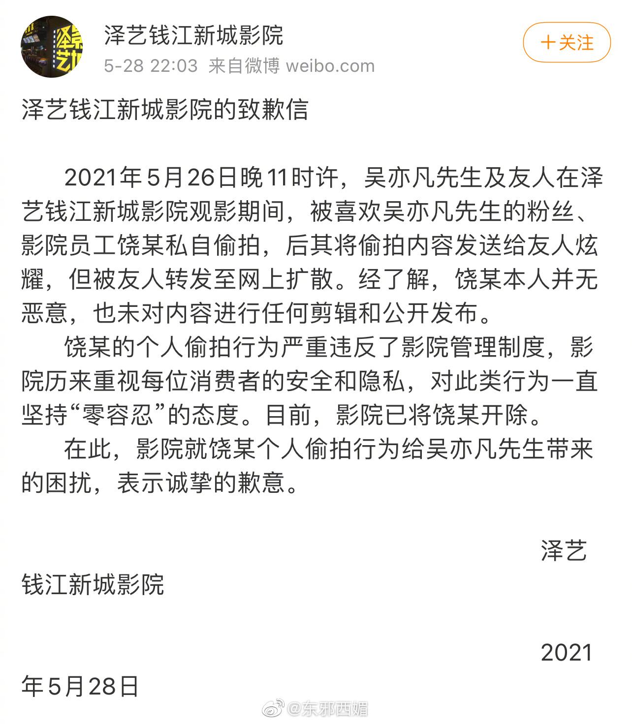 吴亦凡方发律师声明 泽艺钱江新城影院发出致歉信