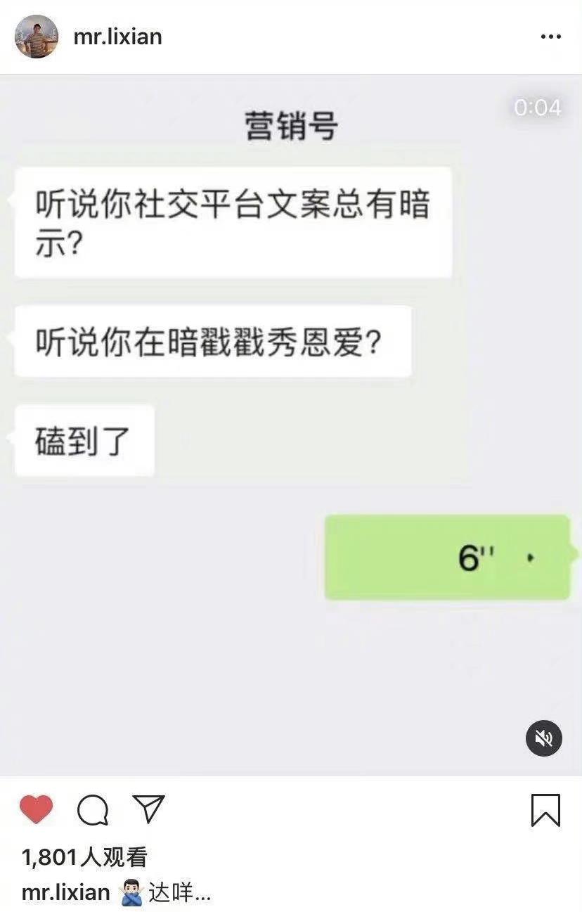 李现辟谣与王紫璇恋情 别人520发狗粮,李现的520是坐实单身狗身份