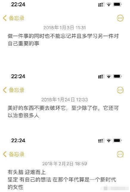 鞠婧祎公开备忘录里的内容 文字中都透漏着满满的正能量啊