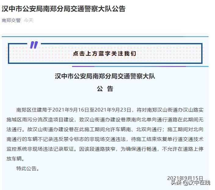 汉中市公安局南郑分局交通警察大队公告