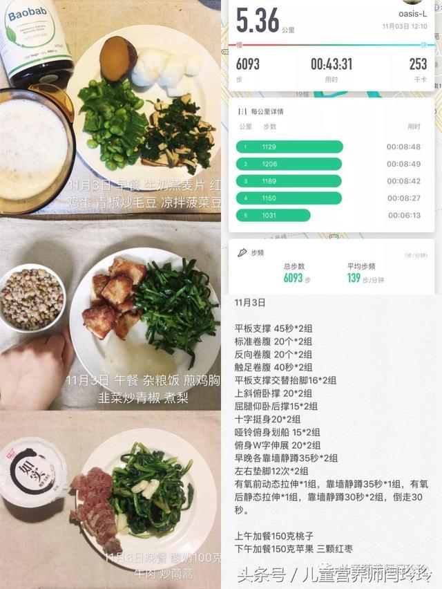 减肥如果是为了健康就好好吃饭吧:100天健康减肥配餐范例第52天