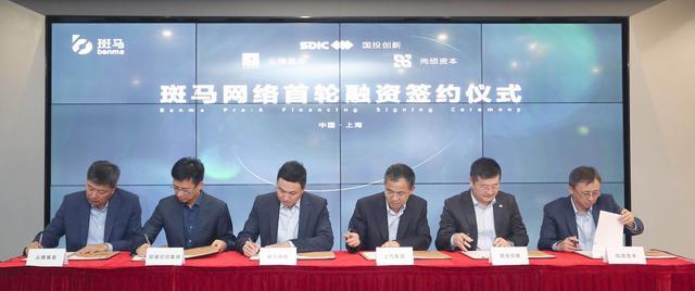 qq后院三国辅助:又一家科技独角兽公司诞生 斑马网络宣布完成首轮超16亿融资