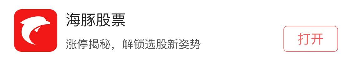 【涨停股复盘】青岛双星今日涨停,收报于6.49元