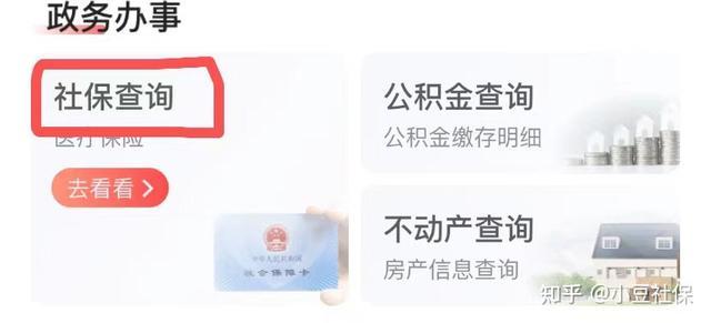 代缴北京社保应该怎么查询?怎么查询北京社保缴费记录?