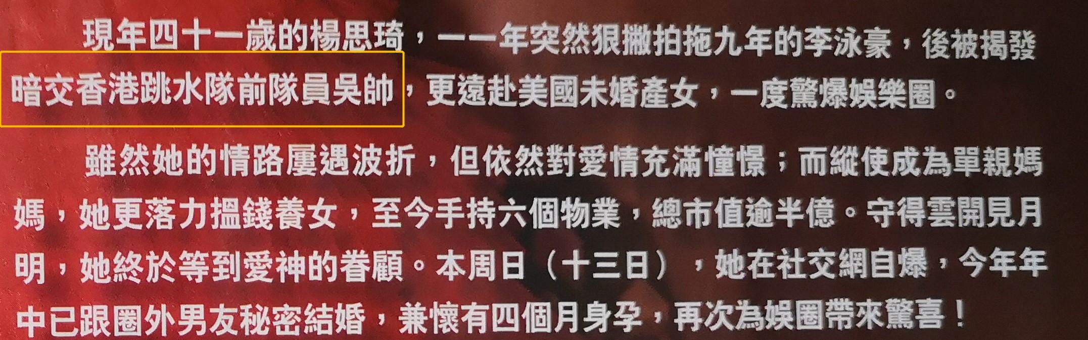 思琦老公:港姐冠军杨思琦欲办婚礼,与老公定情信物曝光价值3万6