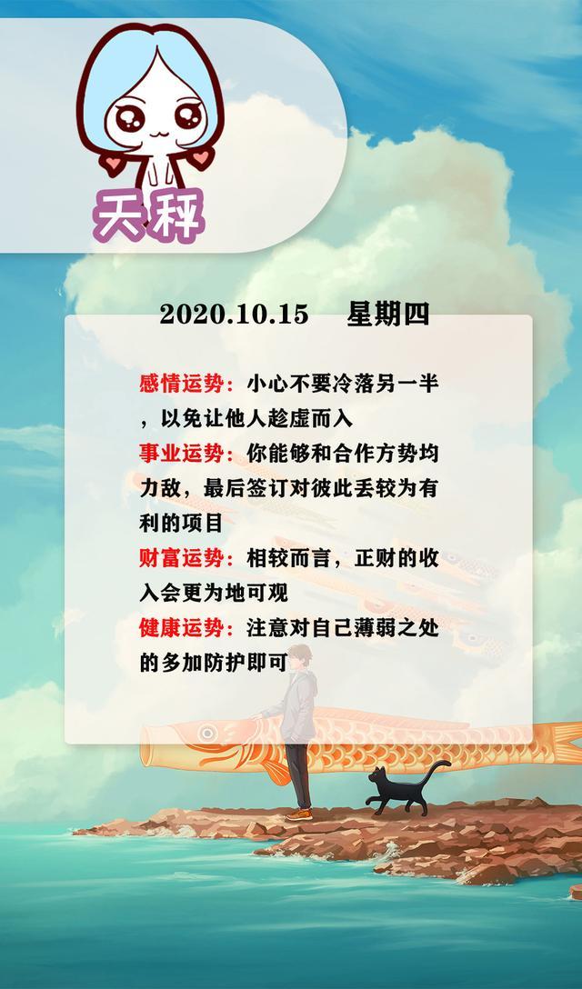 关于搜狐星座每日运势查询的信息