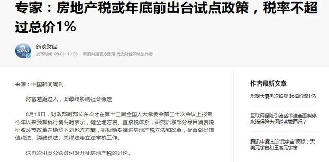 """克日官媒表露""""房地产税""""年末将开征,这一能够性有多高?1450 作者:admin 帖子ID:16462"""