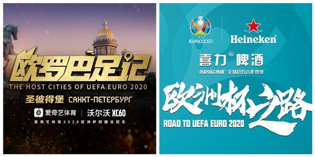 欧洲杯转播的营销盛宴,喜欢奇艺体育凭何异军突始?