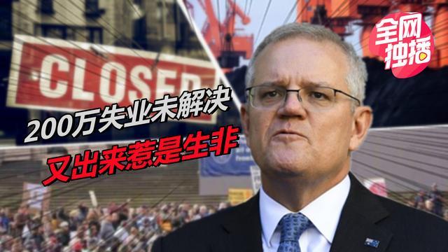 """澳大利亚在""""自饮毒鸠"""",失业危机企业濒临破产,却还在惹是生非"""