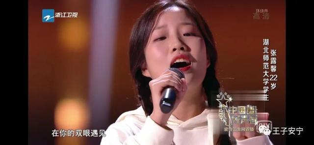 2021中国好声音(3):张露馨—遇见将来