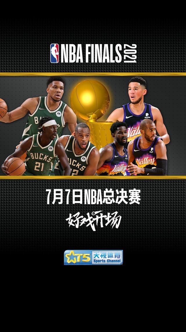 NBA总决赛即将开战,天视体育全程直播