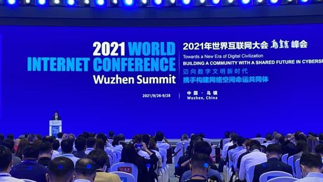 2021世界互聯網大會今日在烏鎮開幕- 太陽信息網