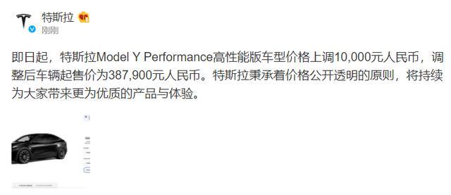 特斯拉又涨价!Model Y Performance高性能版车型价格上调1万元人民币