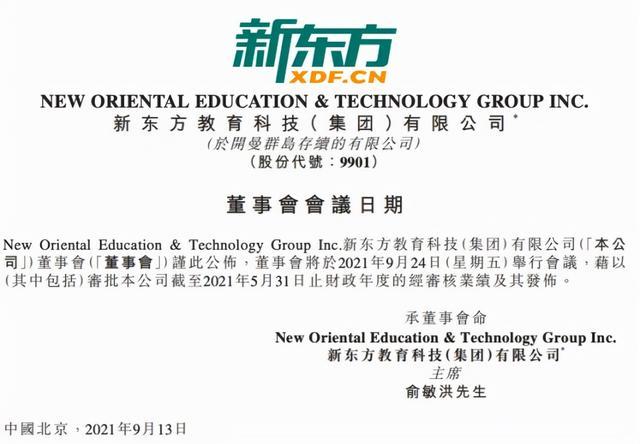 新东方将于9月24日审批公布2021财年业绩1802 作者:admin 帖子ID:16455
