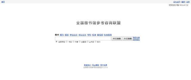 7个找论文和文献的网站,免费下载国内外文献!