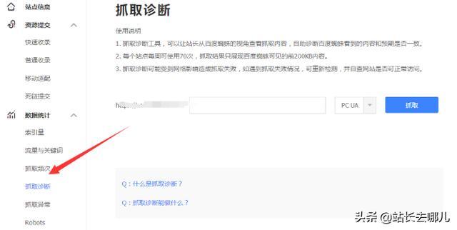 新站如何快速让搜索引擎收录自己的网站