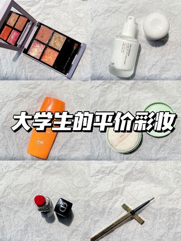 大学生伪素颜的精简化妆品分享