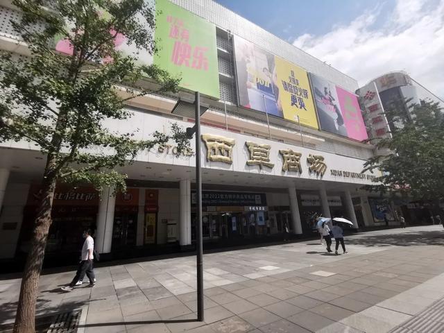 北京又一老百货即将告别,小时候和妈妈逛过的商场终成回忆