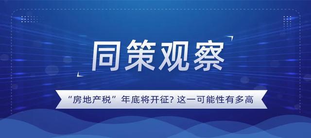 """克日官媒表露""""房地产税""""年末将开征,这一能够性有多高?9166 作者:admin 帖子ID:16462"""