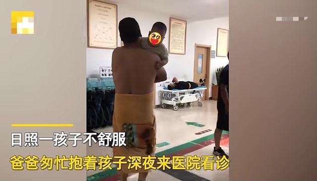 孩子夜晚高烧40度惊厥,山东一爸爸来不及穿裤子,只裹毯子直奔医院