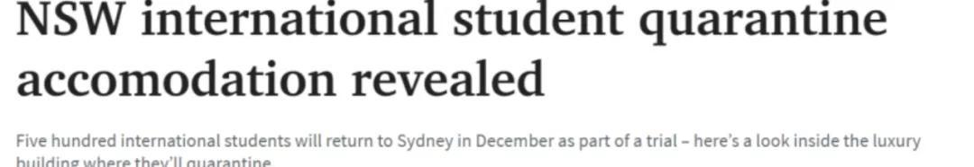 留学生返澳隔离房间曝光,12月允许500名留学生进入悉尼