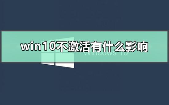 win10不激活有什么影响