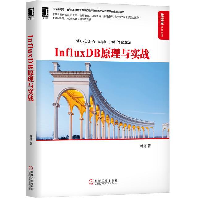 db是什么公司:什么是InfluxDB?跟其他数据库比有哪些优势?