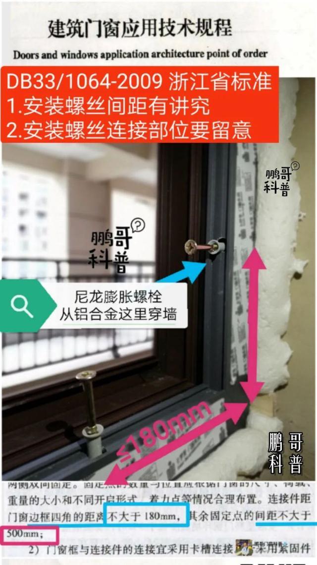 家装门窗装配流程、仔细细节和验收指南