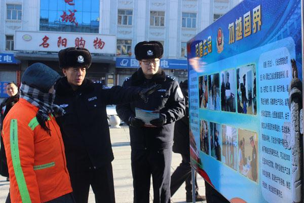 黑龙江绥芬河边境管理大队开展边境政策法规齐集宣传
