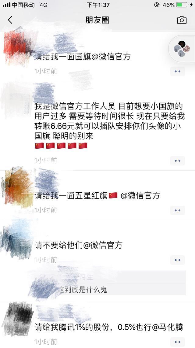 """""""求国旗""""行动由腾讯消息发始,用户可手动换头像"""