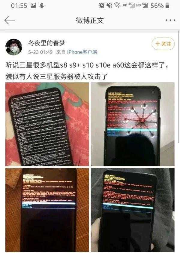 黑屏、乱码、重启……这个品牌手机大面积休业!官方回应