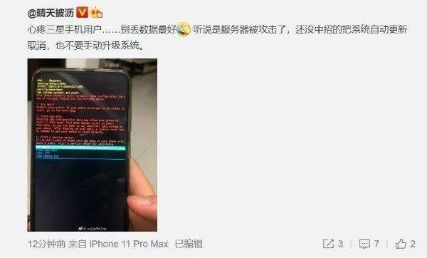 突发!著名品牌手机大面积休业!黑屏、乱码、重启……官方回应来了
