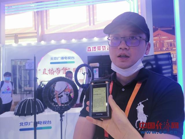 北京广播电视台解密传统媒体直播带货 平谷大桃品牌价值100亿