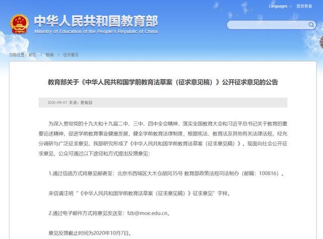 共九章七十五条!《中华人民共和国学前哺养法草案(征求成见稿)》来了!